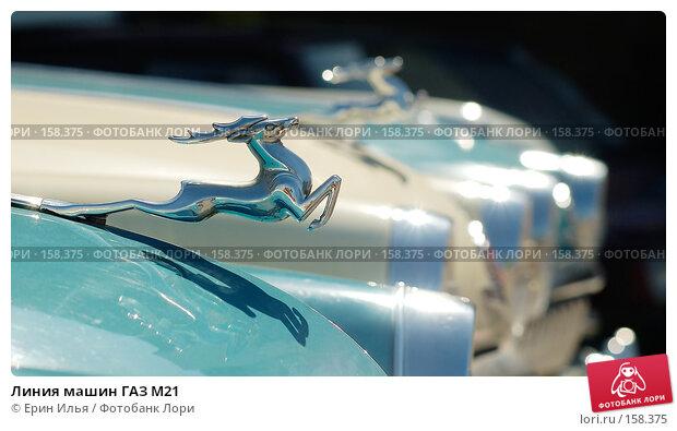 Линия машин ГАЗ М21, фото № 158375, снято 17 мая 2007 г. (c) Ерин Илья / Фотобанк Лори