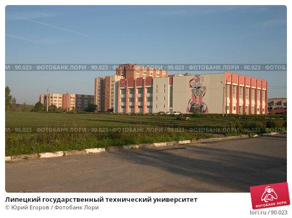Липецкий государственный технический университет, фото № 90023, снято 28 октября 2016 г. (c) Юрий Егоров / Фотобанк Лори