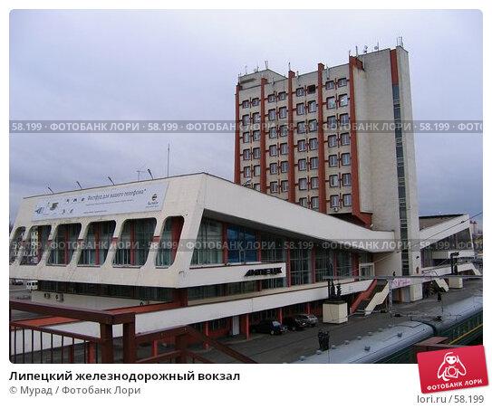 Липецкий железнодорожный вокзал, фото № 58199, снято 23 января 2007 г. (c) Мурад / Фотобанк Лори