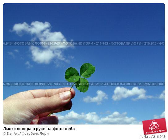 Купить «Лист клевера в руке на фоне неба», фото № 216943, снято 27 апреля 2018 г. (c) ElenArt / Фотобанк Лори