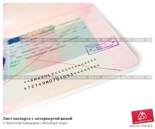 Лист паспорта с зачеркнутой визой, фото № 318471, снято 7 января 2007 г. (c) Анатолий Заводсков / Фотобанк Лори