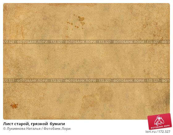 Лист старой, грязной  бумаги, иллюстрация № 172327 (c) Лукиянова Наталья / Фотобанк Лори