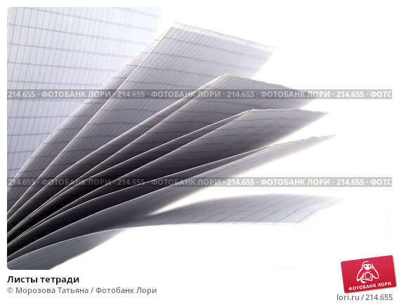 Купить «Листы тетради», фото № 214655, снято 30 января 2008 г. (c) Морозова Татьяна / Фотобанк Лори