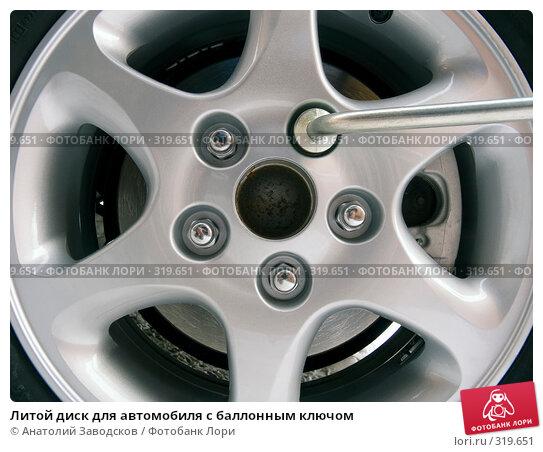 Купить «Литой диск для автомобиля с баллонным ключом», фото № 319651, снято 14 ноября 2007 г. (c) Анатолий Заводсков / Фотобанк Лори