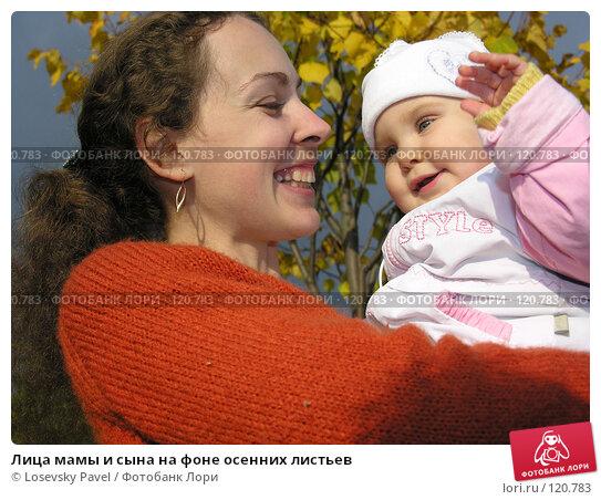Лица мамы и сына на фоне осенних листьев, фото № 120783, снято 24 сентября 2005 г. (c) Losevsky Pavel / Фотобанк Лори