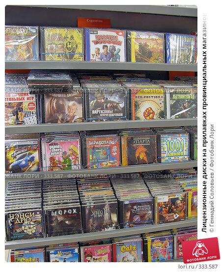 Купить «Лицензионные диски на прилавках провинциальных магазинов», фото № 333587, снято 25 июня 2008 г. (c) Геннадий Соловьев / Фотобанк Лори