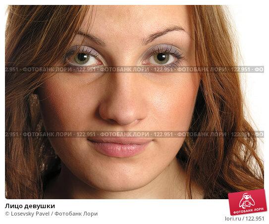 Лицо девушки, фото № 122951, снято 29 ноября 2005 г. (c) Losevsky Pavel / Фотобанк Лори
