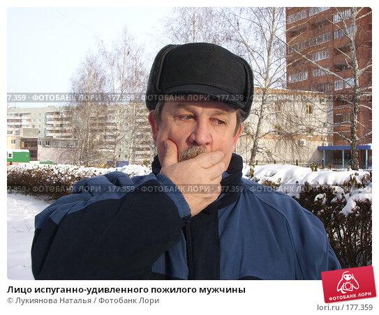 Лицо испуганно-удивленного пожилого мужчины, фото № 177359, снято 5 декабря 2007 г. (c) Лукиянова Наталья / Фотобанк Лори