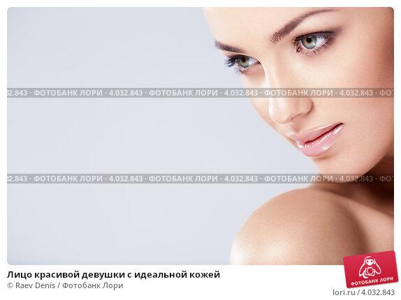 Лицо красивой девушки с идеальной кожей, фото № 4032843, снято 14 октября 2012 г. (c) Raev Denis / Фотобанк Лори