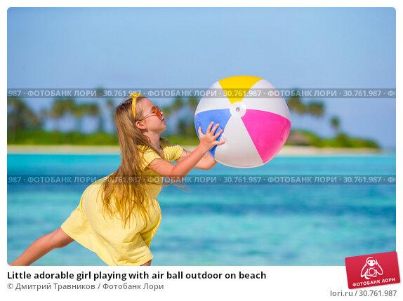 Купить «Little adorable girl playing with air ball outdoor on beach», фото № 30761987, снято 31 марта 2015 г. (c) Дмитрий Травников / Фотобанк Лори