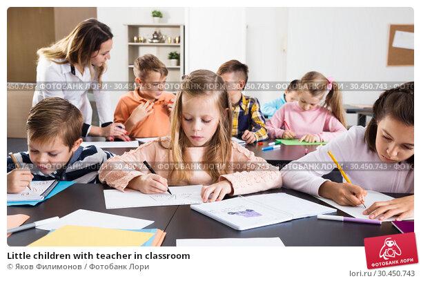 Little children with teacher in classroom. Стоковое фото, фотограф Яков Филимонов / Фотобанк Лори