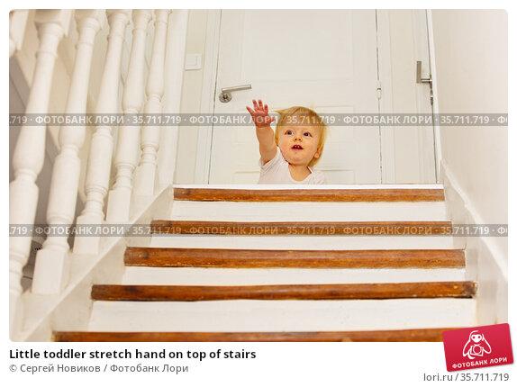 Little toddler stretch hand on top of stairs. Стоковое фото, фотограф Сергей Новиков / Фотобанк Лори
