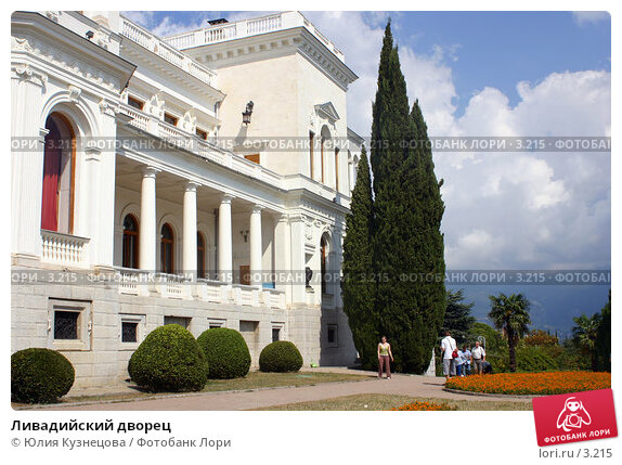 Ливадийский дворец, фото № 3215, снято 27 июня 2017 г. (c) Юлия Кузнецова / Фотобанк Лори