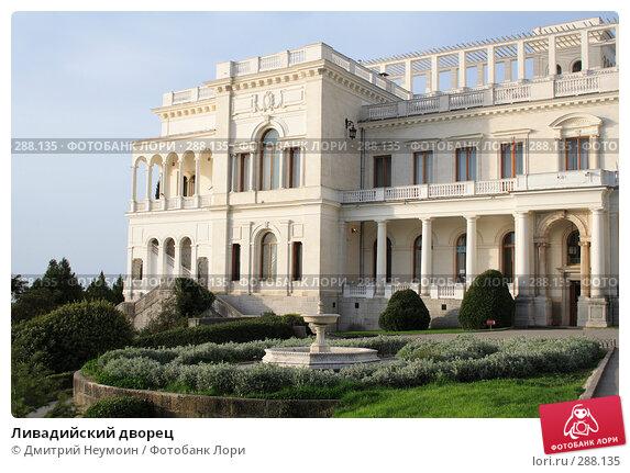 Ливадийский дворец, эксклюзивное фото № 288135, снято 22 апреля 2008 г. (c) Дмитрий Неумоин / Фотобанк Лори