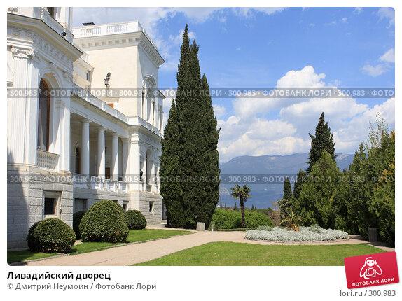 Купить «Ливадийский дворец», эксклюзивное фото № 300983, снято 21 апреля 2008 г. (c) Дмитрий Нейман / Фотобанк Лори
