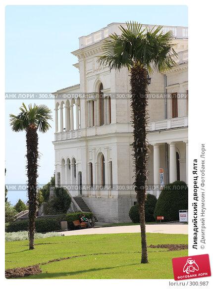 Ливадийский дворец Ялта, эксклюзивное фото № 300987, снято 21 апреля 2008 г. (c) Дмитрий Нейман / Фотобанк Лори