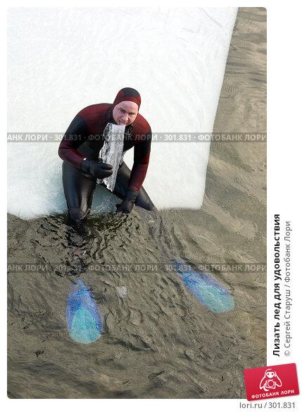 Лизать лед для удовольствия, фото № 301831, снято 20 января 2008 г. (c) Сергей Старуш / Фотобанк Лори