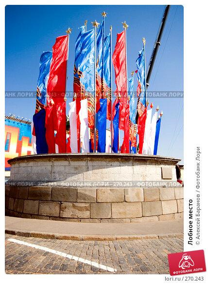 Лобное место, фото № 270243, снято 3 мая 2008 г. (c) Алексей Баранов / Фотобанк Лори