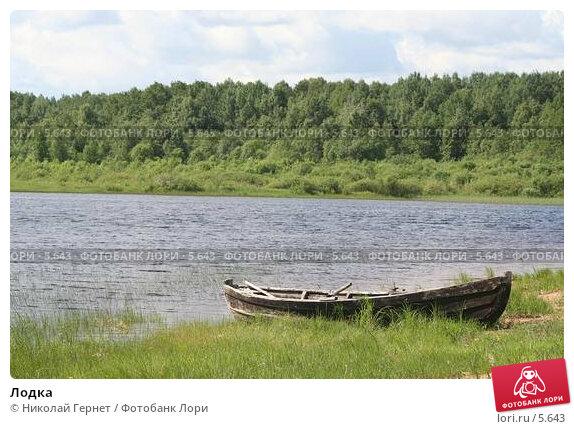 Лодка, фото № 5643, снято 27 июня 2006 г. (c) Николай Гернет / Фотобанк Лори