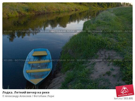 Лодка. Летний вечер на реке, эксклюзивное фото № 303895, снято 28 мая 2008 г. (c) Александр Алексеев / Фотобанк Лори