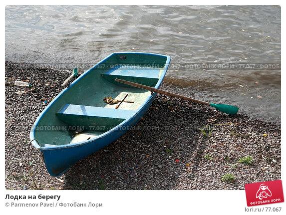 Купить «Лодка на берегу», фото № 77067, снято 25 августа 2007 г. (c) Parmenov Pavel / Фотобанк Лори