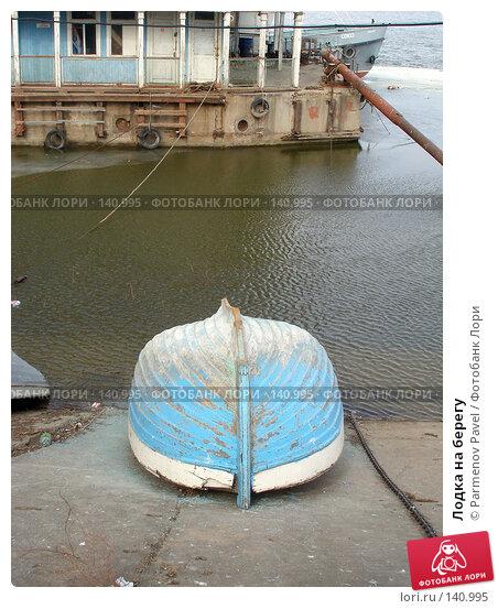 Лодка на берегу, фото № 140995, снято 14 марта 2007 г. (c) Parmenov Pavel / Фотобанк Лори