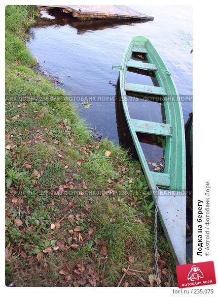 Лодка на берегу, фото № 235075, снято 27 августа 2007 г. (c) Astroid / Фотобанк Лори