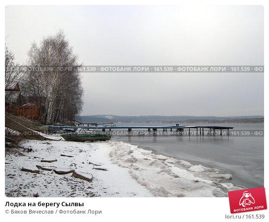 Купить «Лодка на берегу Сылвы», фото № 161539, снято 10 ноября 2007 г. (c) Бяков Вячеслав / Фотобанк Лори