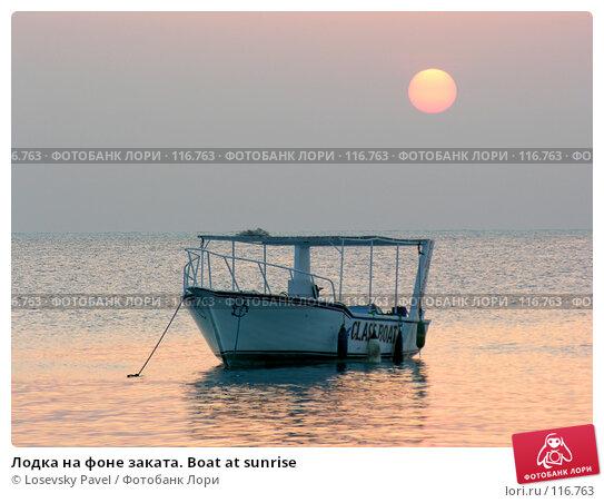 Лодка на фоне заката. Boat at sunrise, фото № 116763, снято 6 января 2006 г. (c) Losevsky Pavel / Фотобанк Лори