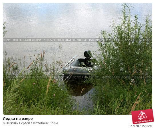 Купить «Лодка на озере», фото № 158591, снято 21 июля 2007 г. (c) Хижняк Сергей / Фотобанк Лори