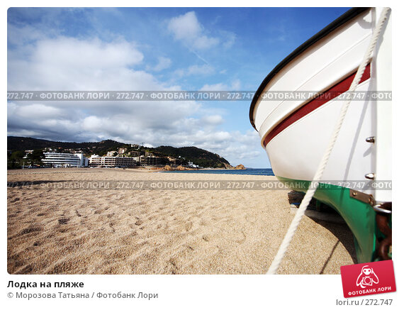 Купить «Лодка на пляже», фото № 272747, снято 16 апреля 2008 г. (c) Морозова Татьяна / Фотобанк Лори