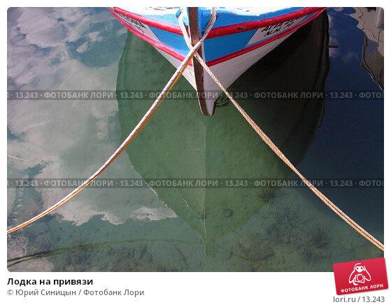 Купить «Лодка на привязи», фото № 13243, снято 25 сентября 2006 г. (c) Юрий Синицын / Фотобанк Лори
