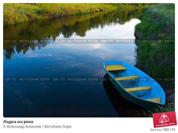 Лодка на реке, эксклюзивное фото № 309115, снято 28 мая 2008 г. (c) Александр Алексеев / Фотобанк Лори