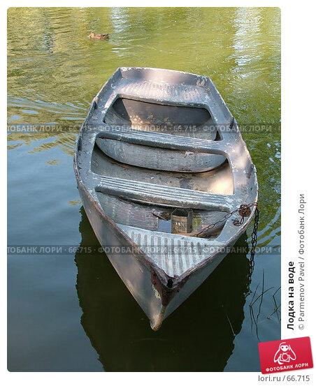 Лодка на воде, фото № 66715, снято 9 августа 2006 г. (c) Parmenov Pavel / Фотобанк Лори