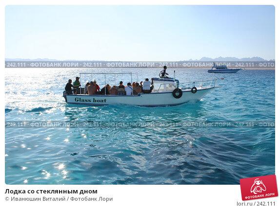 Купить «Лодка со стеклянным дном», фото № 242111, снято 25 апреля 2018 г. (c) Иванюшин Виталий / Фотобанк Лори