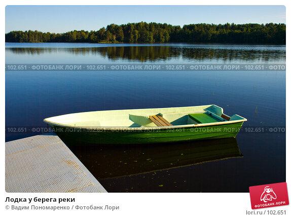 Лодка у берега реки, фото № 102651, снято 28 мая 2017 г. (c) Вадим Пономаренко / Фотобанк Лори