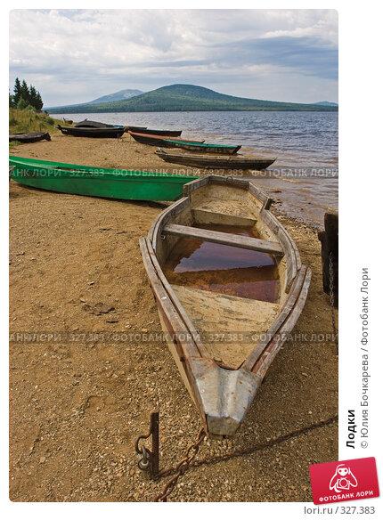 Лодки, фото № 327383, снято 28 июля 2007 г. (c) Юлия Бочкарева / Фотобанк Лори