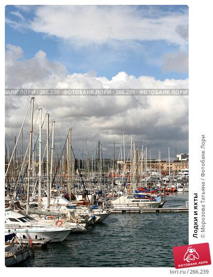 Лодки и яхты, фото № 266239, снято 20 апреля 2008 г. (c) Морозова Татьяна / Фотобанк Лори