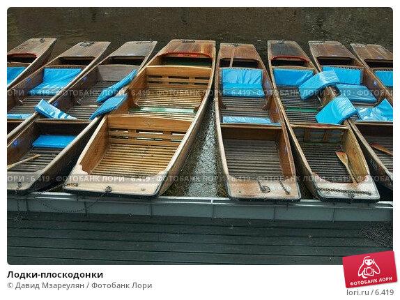Лодки-плоскодонки, фото № 6419, снято 26 июля 2006 г. (c) Давид Мзареулян / Фотобанк Лори