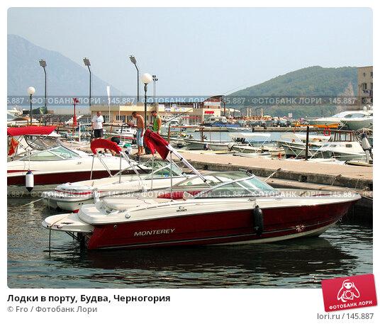 Лодки в порту, Будва, Черногория, фото № 145887, снято 26 марта 2017 г. (c) Fro / Фотобанк Лори