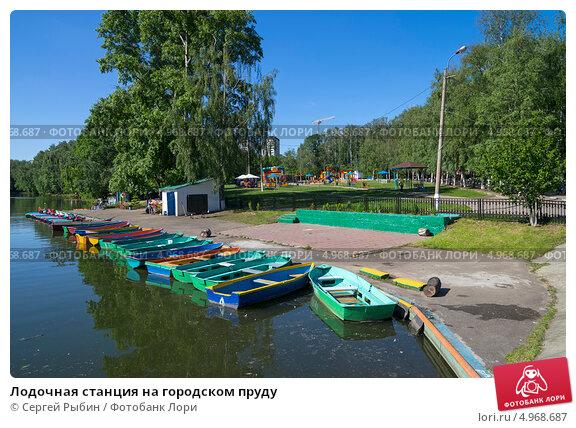 лодки на городском пруду