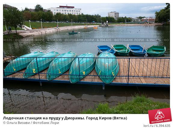 лодочная станция кировского