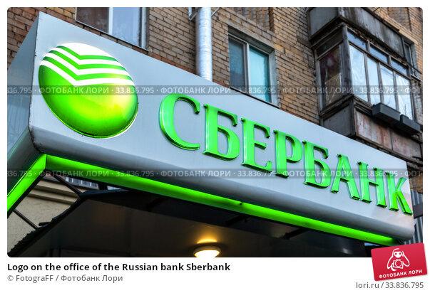 Купить «Logo on the office of the Russian bank Sberbank», фото № 33836795, снято 31 мая 2019 г. (c) FotograFF / Фотобанк Лори