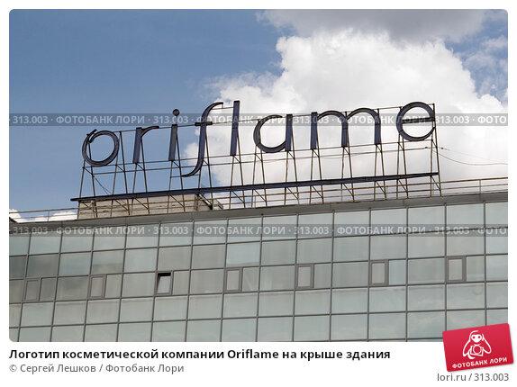 Купить «Логотип косметической компании Oriflame на крыше здания», фото № 313003, снято 28 мая 2008 г. (c) Сергей Лешков / Фотобанк Лори