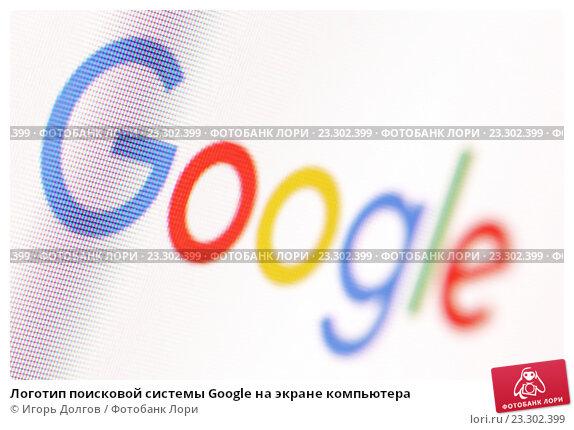 Купить «Логотип поисковой системы Google на экране компьютера», фото № 23302399, снято 24 июля 2016 г. (c) Игорь Долгов / Фотобанк Лори