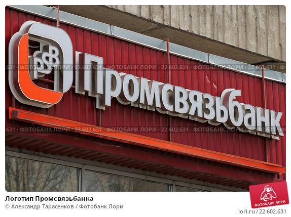 Купить «Логотип Промсвязьбанка», эксклюзивное фото № 22602631, снято 17 апреля 2016 г. (c) Александр Тарасенков / Фотобанк Лори