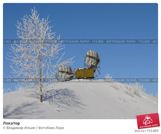 Локатор, фото № 113803, снято 9 ноября 2007 г. (c) Владимир Ильин / Фотобанк Лори