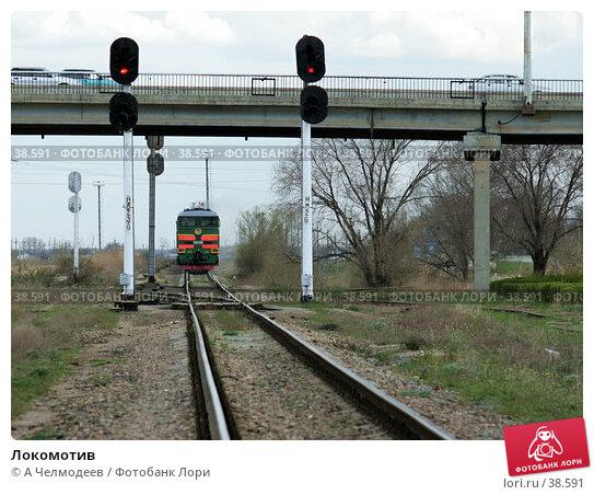 Локомотив, фото № 38591, снято 26 апреля 2007 г. (c) A Челмодеев / Фотобанк Лори