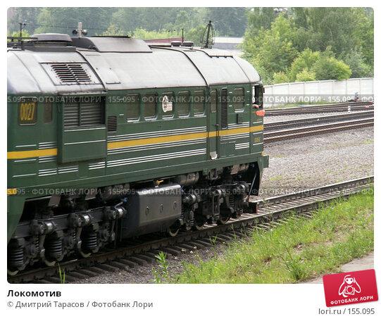 Локомотив, фото № 155095, снято 4 июня 2006 г. (c) Дмитрий Тарасов / Фотобанк Лори
