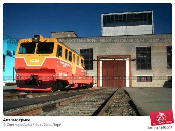 Локомотив, фото № 165007, снято 21 сентября 2007 г. (c) Светлана Архи / Фотобанк Лори